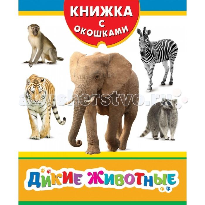 Книжки-картонки Росмэн Книжка Дикие животные