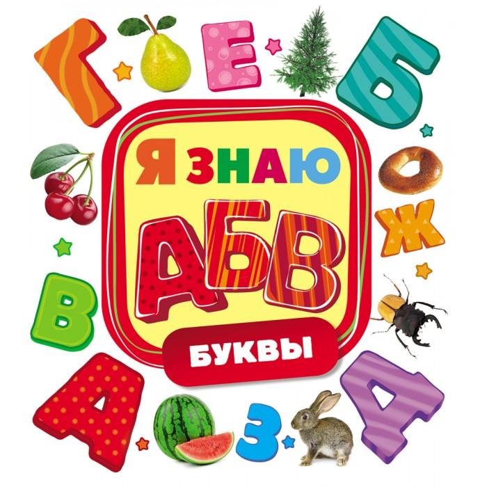 Книжки-картонки Росмэн Книжка Буквы книжки картонки росмэн книжка енот