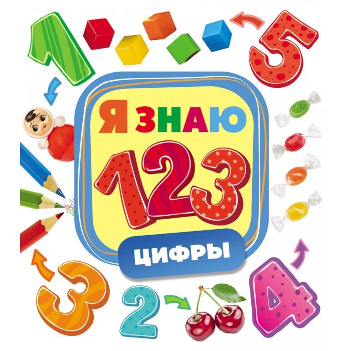 Книжки-картонки Росмэн Книжка Цифры книжки картонки росмэн книжка енот
