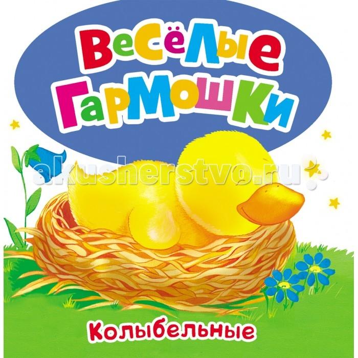 Книжки-игрушки Росмэн Книжка Колыбельные росмэн книжка веселые гармошки загадки о цветах