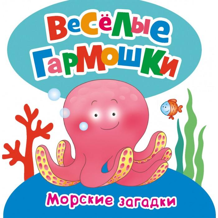 Книжки-игрушки Росмэн Книжка Морские загадки росмэн лесные загадки веселые гармошки