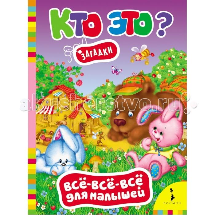 Книжки-картонки Росмэн Книжка Кто это? Загадки книжки картонки росмэн книжка енот
