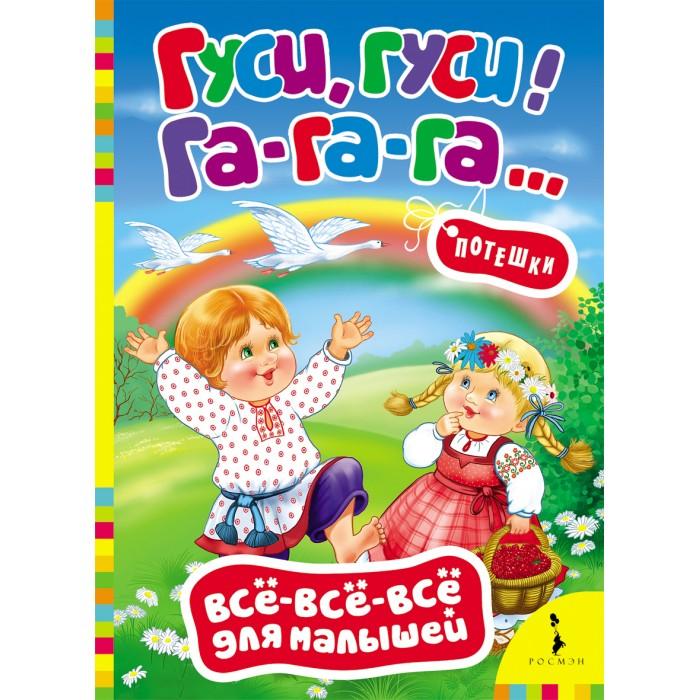 Книжки-картонки Росмэн Книжка Гуси, гуси, га-га-га! Потешки