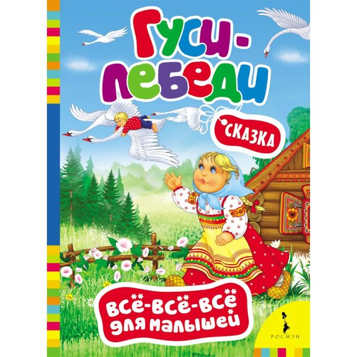 Книжки-картонки Росмэн Книжка Гуси-лебеди книжки картонки росмэн книжка енот
