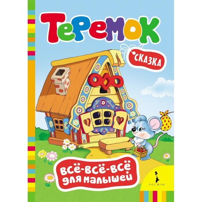 Книжки-картонки Росмэн Книжка Теремок книжки картонки росмэн книжка енот