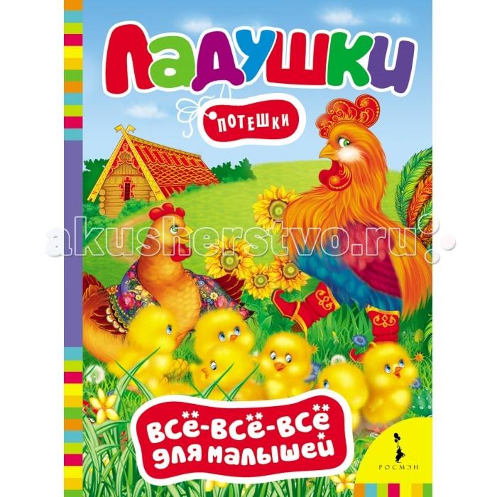 Книжки-картонки Росмэн Книжка Ладушки. Потешки