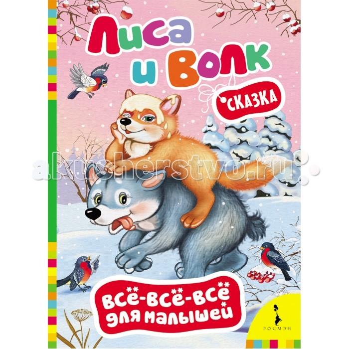 Книжки-картонки Росмэн Книжка Лиса и волк книжки картонки росмэн книжка животные фермы