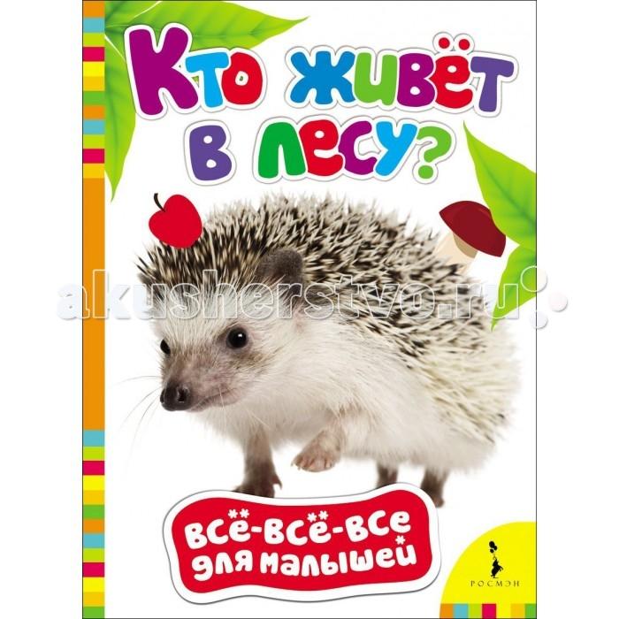 Книжки-картонки Росмэн Книжка Кто живет в лесу? книжки картонки росмэн книжка енот