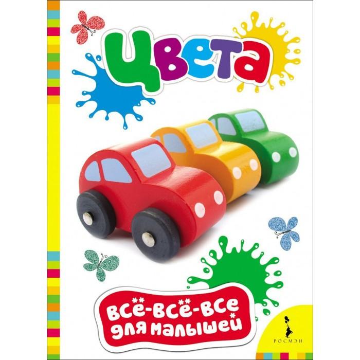 Книжки-картонки Росмэн Книжка Цвета книжки картонки росмэн книжка енот