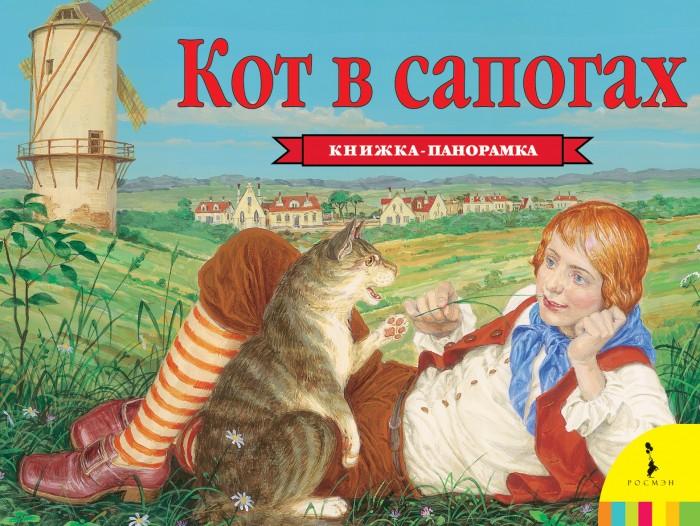 Книжки-картонки Росмэн Книжка Кот в сапогах книжки картонки росмэн книжка животные фермы