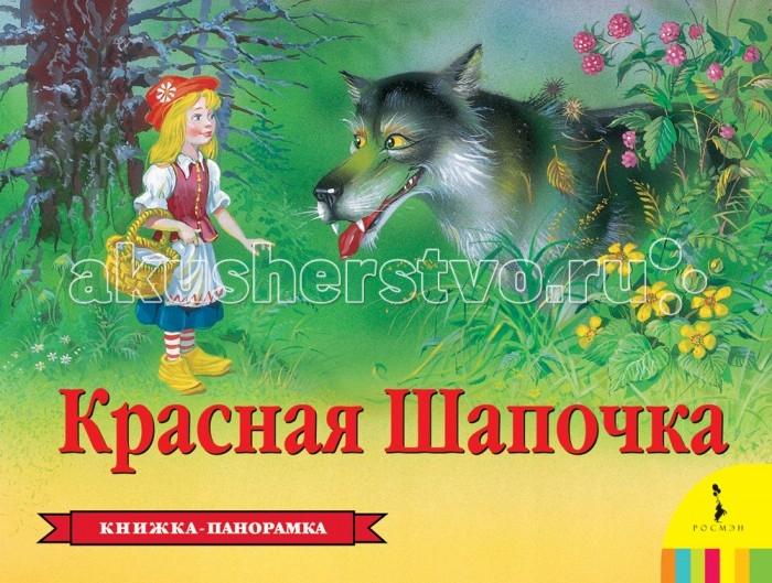 Книжки-картонки Росмэн Книжка Красная шапочка книжки картонки росмэн книжка енот
