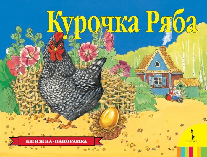 Книжки-панорамки Росмэн Книжка Курочка Ряба книжки игрушки росмэн книжка морские загадки