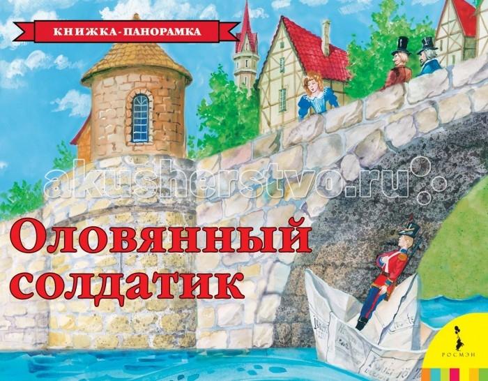 Книжки-картонки Росмэн Книжка Оловянный солдатик книжки картонки росмэн книжка панда