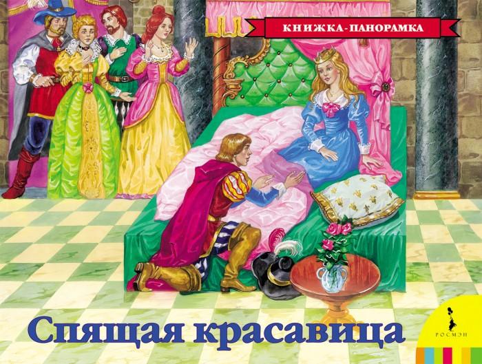 Книжки-панорамки Росмэн Книжка Спящая красавица книжки игрушки мозаика синтез настольный театр спящая красавица