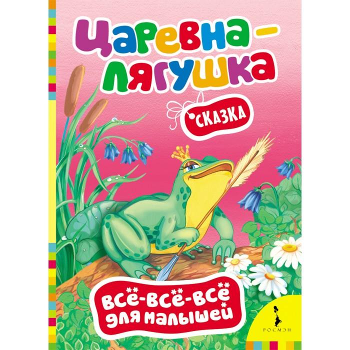 Книжки-картонки Росмэн Книжка Царевна-лягушка книжки картонки росмэн книжка учимся сравнивать