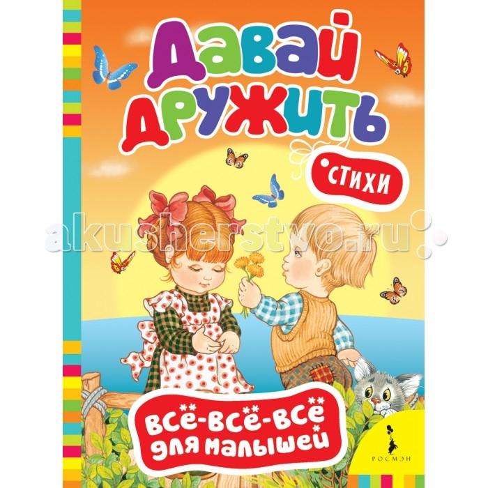 Книжки-картонки Росмэн Книжка Давай дружить! книжки картонки росмэн книжка животные фермы