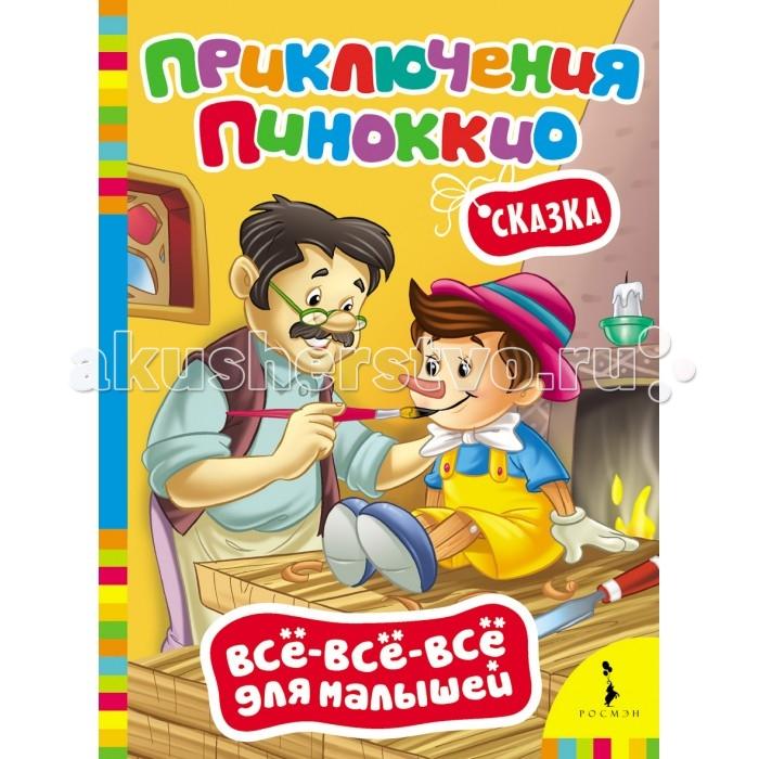 Книжки-картонки Росмэн Книжка Приключения Пиноккио книжки картонки росмэн книжка репка