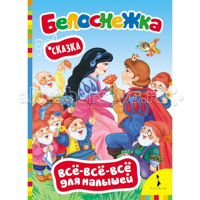 Книжки-картонки Росмэн Книжка Белоснежка книжки картонки росмэн книжка енот