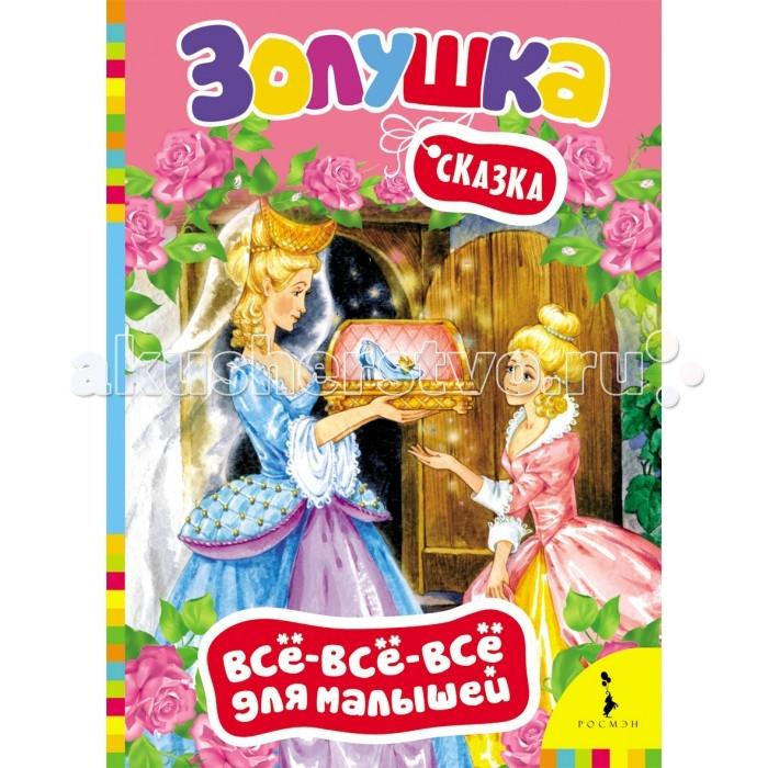 Книжки-картонки Росмэн Книжка Золушка книжки картонки росмэн первые книжки малыша гадкий утёнок