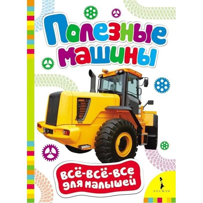 Книжки-картонки Росмэн Книжка Полезные машины полезные машины