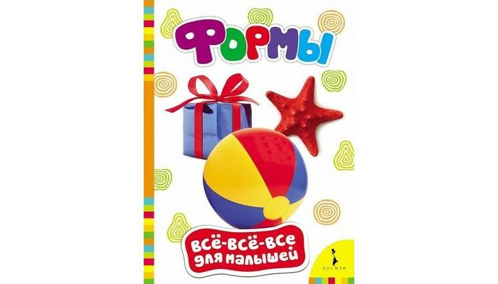 Книжки-картонки Росмэн Книжка Формы книжки картонки росмэн книжка енот