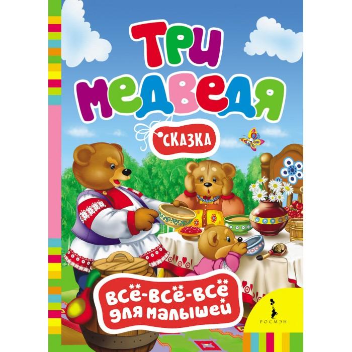 Книжки-картонки Росмэн Книжка Три медведя книжки картонки росмэн книжка животные фермы