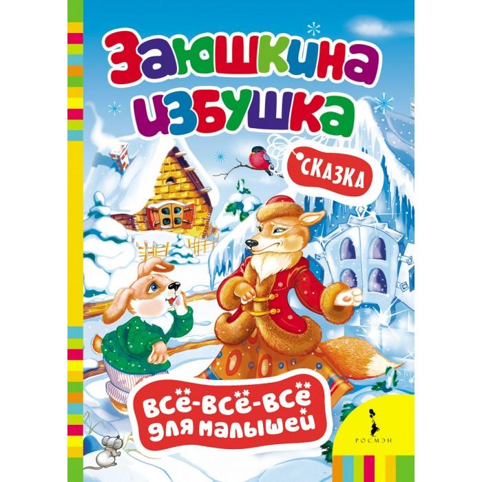 Книжки-картонки Росмэн Книжка Заюшкина избушка книжки картонки росмэн книжка енот