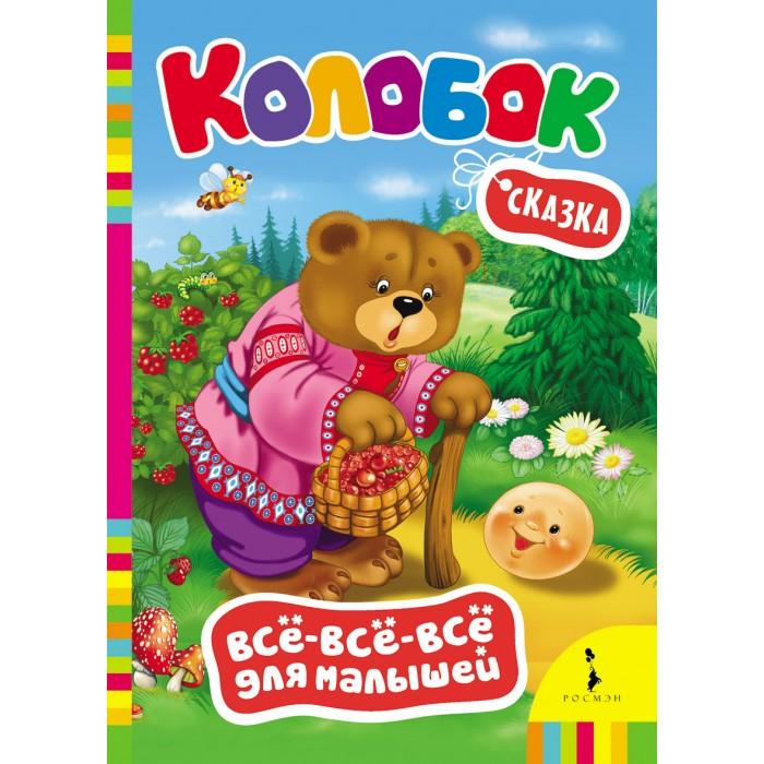 Книжки-картонки Росмэн Книжка Колобок книжки картонки росмэн книжка енот