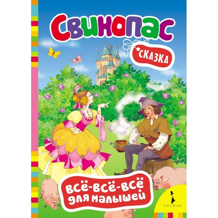 Купить Росмэн Книжка Свинопас в интернет магазине. Цены, фото, описания, характеристики, отзывы, обзоры