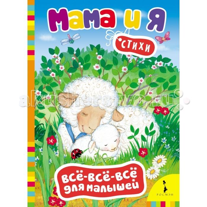 Книжки-картонки Росмэн Книжка Мама и я книжки картонки росмэн волшебная снежинка новогодняя книга