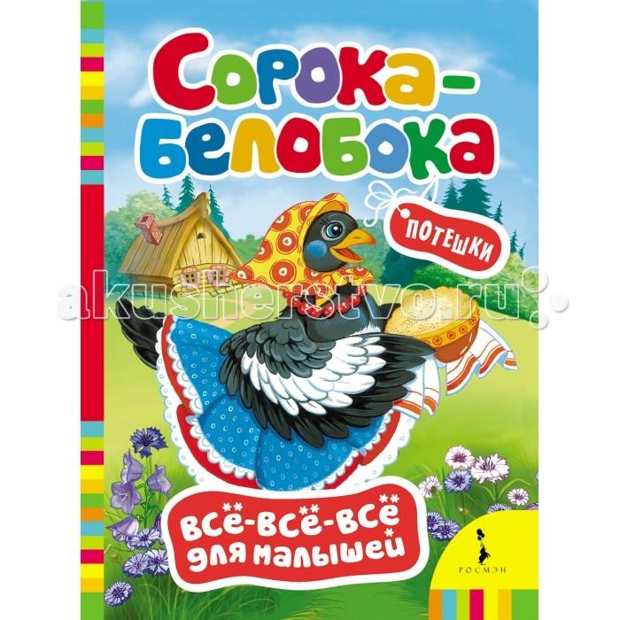 Книжки-картонки Росмэн Книжка Сорока-белобока книжки картонки росмэн книжка животные фермы