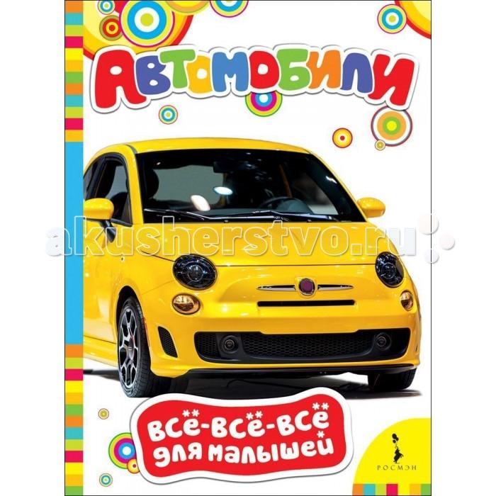 Книжки-картонки Росмэн Книжка Автомобили книжки картонки росмэн книжка животные фермы