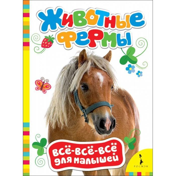 Книжки-картонки Росмэн Книжка Животные фермы книжки картонки росмэн книжка енот