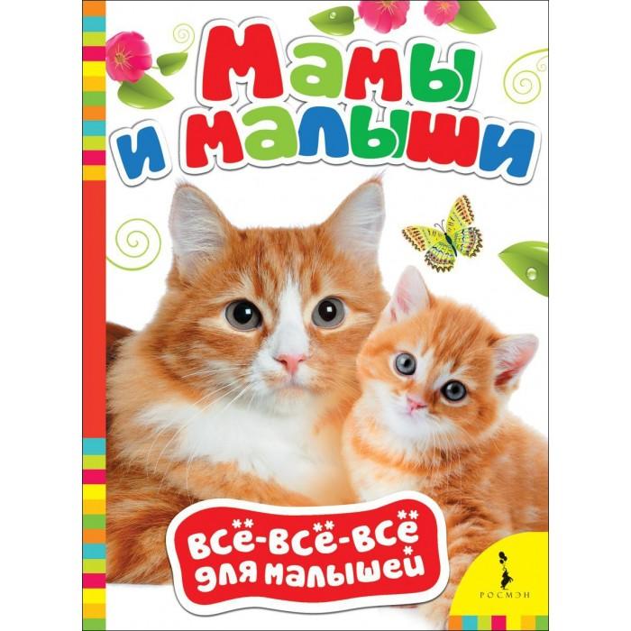 Книжки-картонки Росмэн Книжка Мамы и малыши книжки картонки росмэн книжка енот