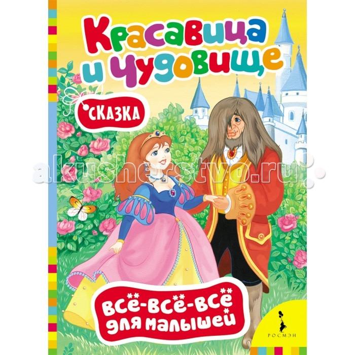 Книжки-картонки Росмэн Книжка Красавица и чудовище книжки картонки росмэн книжка животные фермы