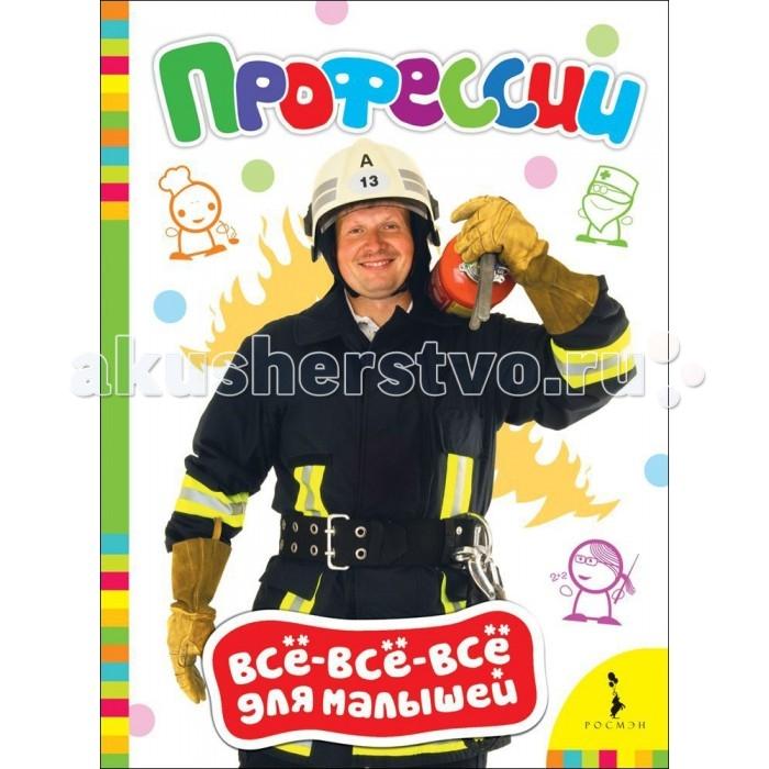 Книжки-картонки Росмэн Книжка Профессии книжки картонки росмэн книжка енот