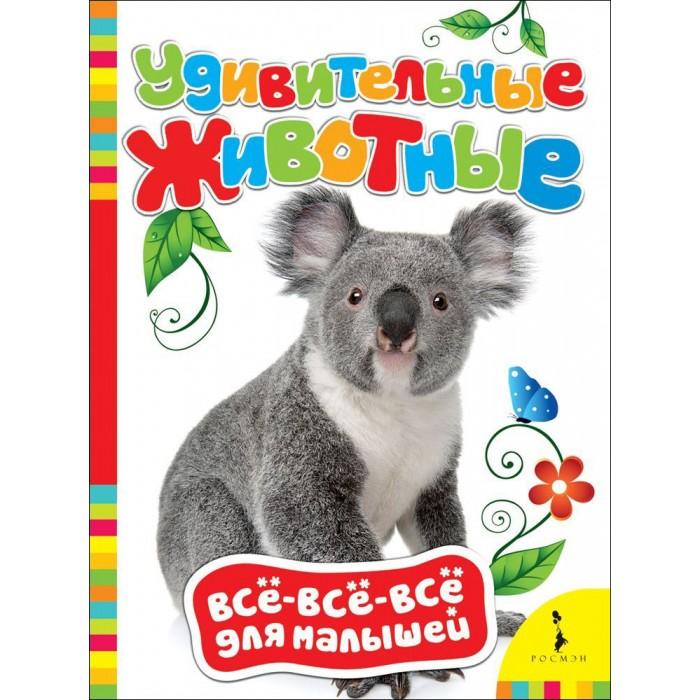 Книжки-картонки Росмэн Книжка Удивительные животные книжки картонки росмэн книжка енот