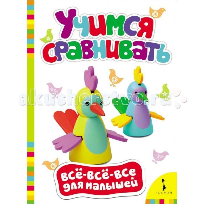 Книжки-картонки Росмэн Книжка Учимся сравнивать книжки картонки росмэн первые книжки малыша гадкий утёнок