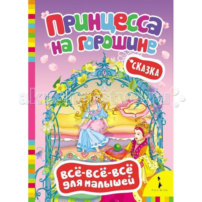Книжки-картонки Росмэн Книжка Принцесса на горошине книжки картонки росмэн книжка енот