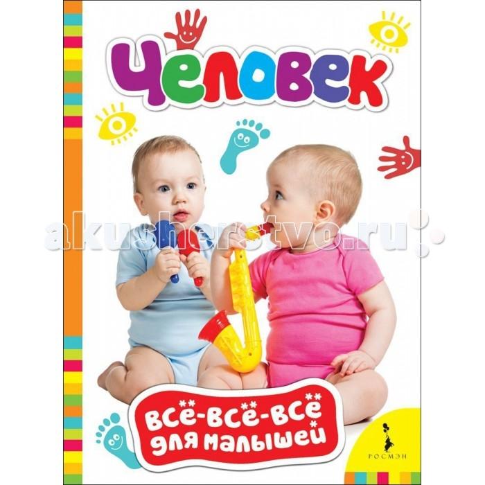 Книжки-картонки Росмэн Книжка Человек книжки картонки росмэн книжка енот