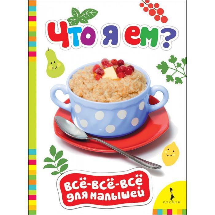 Книжки-картонки Росмэн Книжка Что я ем? книжки картонки росмэн книжка учимся сравнивать