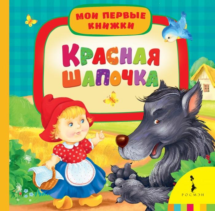 Книжки-картонки Росмэн Книжка Красная шапочка книжки картонки росмэн книжка лесные загадки