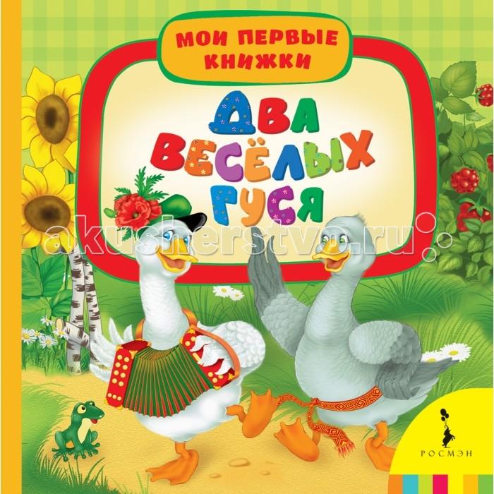 Книжки-картонки Росмэн Книжка Два весёлых гуся книжки картонки росмэн книжка лесные загадки