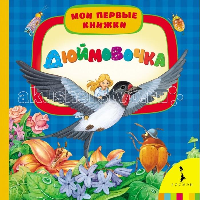 Книжки-картонки Росмэн Книжка Дюймовочка книжки игрушки росмэн книжка загадки из джунглей
