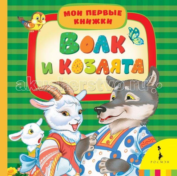 Книжки-картонки Росмэн Книжка Волк и козлята книжки картонки росмэн книжка лесные загадки