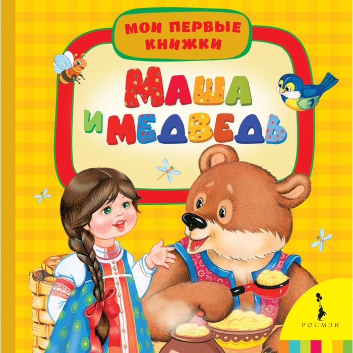 Книжки-картонки Росмэн Книжка Маша и медведь книжки картонки росмэн книжка лесные загадки