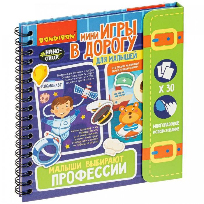 Картинка для Настольные игры Bondibon Мини-игры в дорогу для малышей Малыши выбирают профессии