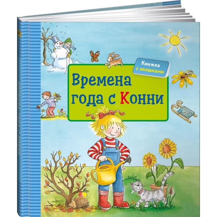 Купить Обучающие книги, Альпина Паблишер Времена года с Конни