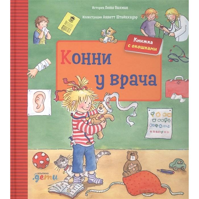 Купить Обучающие книги, Альпина Паблишер Л. Бахман Конни у врача