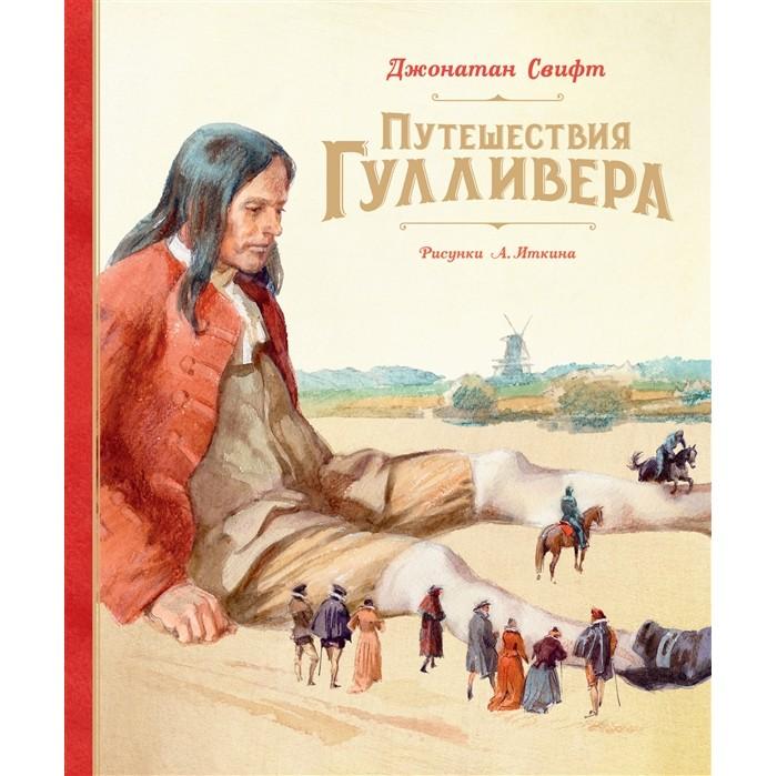 Издательство Азбука Азбука Д. Свифт Путешествия Гулливера